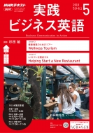 NHKラジオ 実践ビジネス英語 2019年 5月号 NHKテキスト