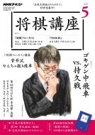 NHK 将棋講座 2019年 5月号
