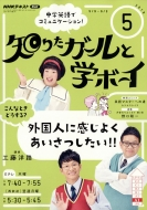 NHKテレビ 知りたガールと学ボーイ 2019年 5月号