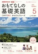 NHKテレビ おもてなしの基礎英語 2019年 5月号 NHKテキスト