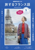 NHKテレビ 旅するフランス語 2019年 5月号 NHKテキスト