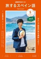 NHKテレビ 旅するスペイン語 2019年 5月号 NHKテキスト