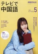 NHKテレビ テレビで中国語 2019年 5月号 NHKテキスト