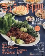 NHK きょうの料理 2019年 5月号