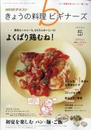 NHK きょうの料理ビギナーズ 2019年 5月号