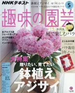 NHK 趣味の園芸 2019年 5月号