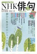 NHK 俳句 2019年 5月号