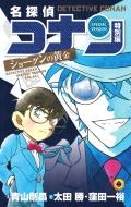 名探偵コナン 特別編 44 てんとう虫コミックス