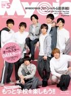 ちっこいMyojo Myojo (ミョウジョウ)2019年 5月号増刊