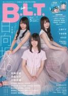 B.L.T.2019年 5月号増刊 日向坂46版