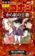 名探偵コナン から紅の恋歌 2 少年サンデーコミックス