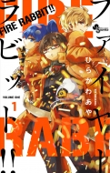 FIRE RABBIT!! 1 少年サンデーコミックス