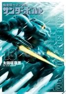 機動戦士ガンダム サンダーボルト 13 ビッグコミックススペシャル