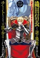 織田信長という謎の職業が魔法剣士よりチートだったので、王国を作ることにしました 1 ガンガンコミックスup!