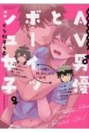 Av男優とボーイッシュ女子 ぶんか社コミックス Sgirl Selection