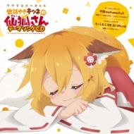 今宵mofumofu!!/もっふもっふ DE よいのじゃよ <TVアニメ「世話やきキツネの仙狐さん」OPテーマ/EDテーマ>