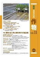 最新農業技術 作物 vol.11 特集 業務・加工用と飼料用の水稲品種