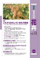 最新農業技術 花卉 ユーカリ、アカシア、キイチゴ、サカキ、ヒサカキ… vol.11 特集 これからおもしろい枝もの栽培