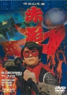 仮面の忍者 赤影 第二部「卍党篇」