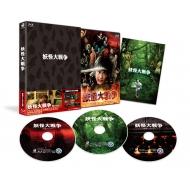 『妖怪大戦争』【特典DVD付3枚組】