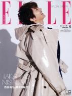 ELLE JAPON(エルジャポン)西島隆弘 特別版 2019年 5月号