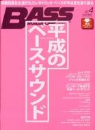 BASS MAGAZINE (ベース マガジン)2019年 4月号