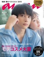 an・an (アン・アン)2019年 3月 27日号