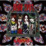 贖罪 【初回限定Redemption A】(+DVD)