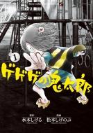 ゲゲゲの鬼太郎 1 てんとう虫コミックススペシャル