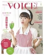 VOICE Channel VOL.7 コスミックムック