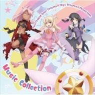 『Fate/kaleid liner Prisma☆Illya プリズマ☆ファンタズム』音楽集