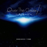 Over The Galaxy〜メッセージ〜
