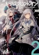 ドールズフロントライン 電撃コミックアンソロジー 2 電撃コミックスNEXT