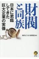 財閥と同族 日本に君臨してきた巨大企業の実像 KAWADE夢文庫