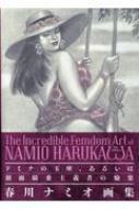 THE INCREDIBLE FEDOM ART of NAMIO HARUKAWA