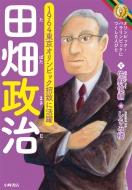 田畑政治 オリンピック・パラリンピックにつくした人びと