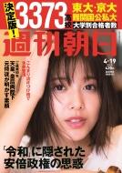週刊朝日 2019年 4月 19日号 【表紙:渡邉理佐 (欅坂46)】