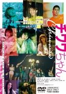 チワワちゃん [DVD]