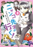 ニャンコ先生が行く! 4 花とゆめコミックス
