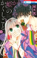 かぐや姫のかくしごと 1 花とゆめコミックス
