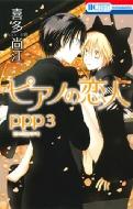 ピアノの恋人ppp 3 花とゆめコミックス