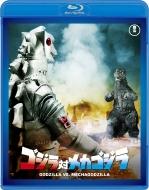 ゴジラ対メカゴジラ(1974年度作品) <東宝Blu-ray名作セレクション>