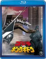 ゴジラVSキングギドラ <東宝Blu-ray名作セレクション>