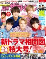 月刊 TVガイド関東版 2019年 5月号