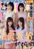 週刊ヤングマガジン 2019年 4月 8日号