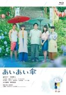 映画『あいあい傘』Blu-ray通常版