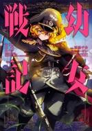 幼女戦記 13 カドカワコミックスAエース