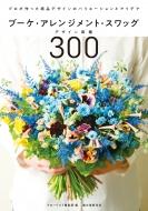 ブーケ・アレンジメント・スワッグデザイン図鑑300 プロが作った商品デザインのバリエーションとアイデア