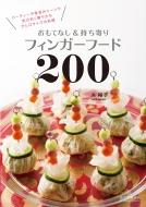 おもてなし&持ち寄りフィンガーフード200 パーティーや家呑みシーンで気の利く華やかなひと口サイズの料理