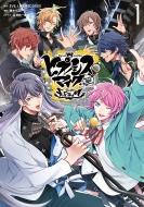 ヒプノシスマイク -Division Rap Battle-side F.P & M 1: IDコミックス/ZERO-SUMコミックス
